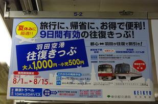羽田2012夏12