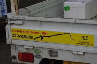 北東2012-03