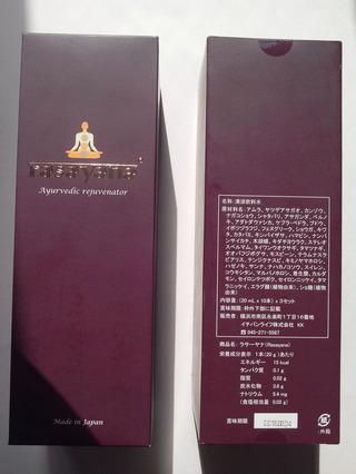 ラサァヤナ2
