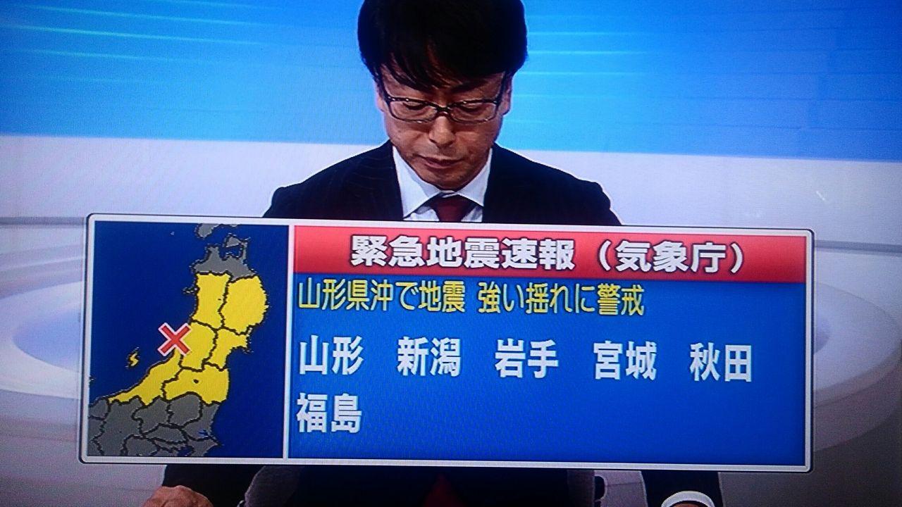 新潟 地震 速報