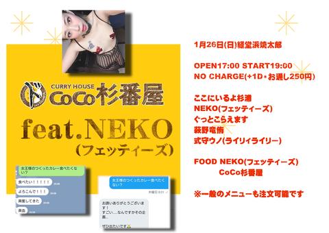 CoCo杉番屋feat.NEKO