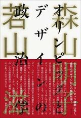 オリンピックとデザインの政治学 単行本 20160127 森山明子 若山 滋2
