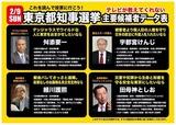 東京都知事4候補4