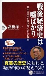 戦後経済史は嘘ばかり (PHP新書) 新書 20160116 髙橋 洋一