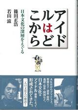 アイドルはどこから 日本文化の深層をえぐる 単行本 201405 1,944円