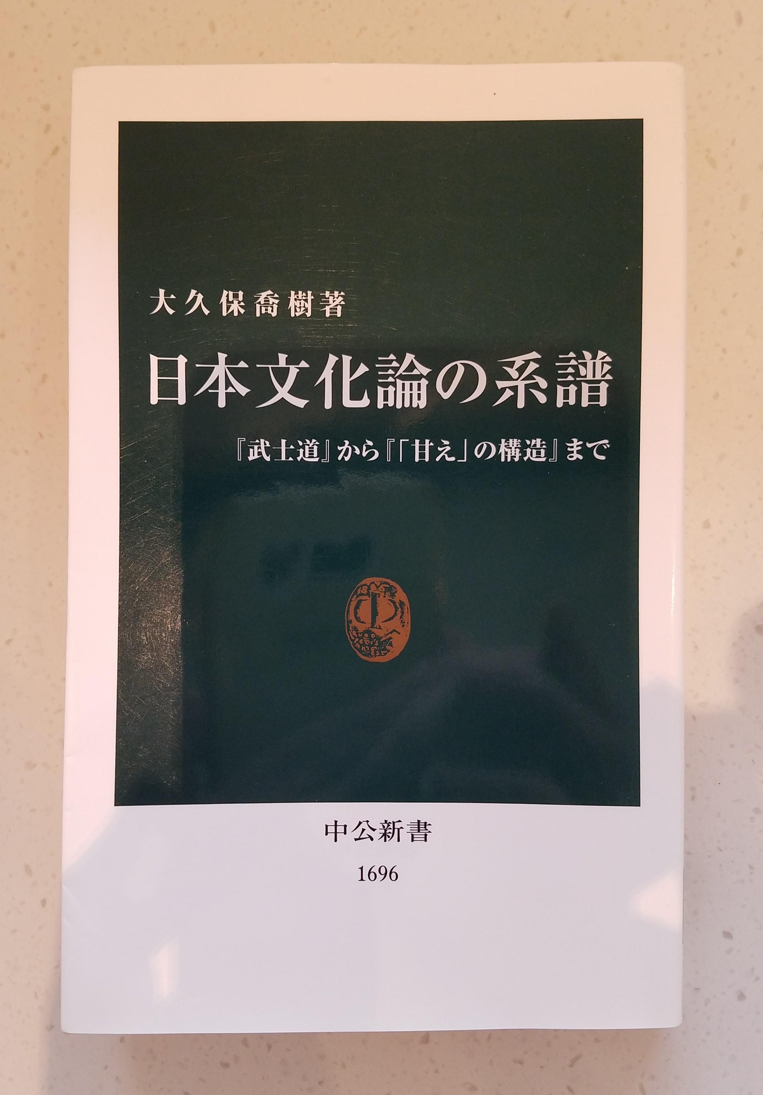 大久保喬樹『日本文化論の系譜』...