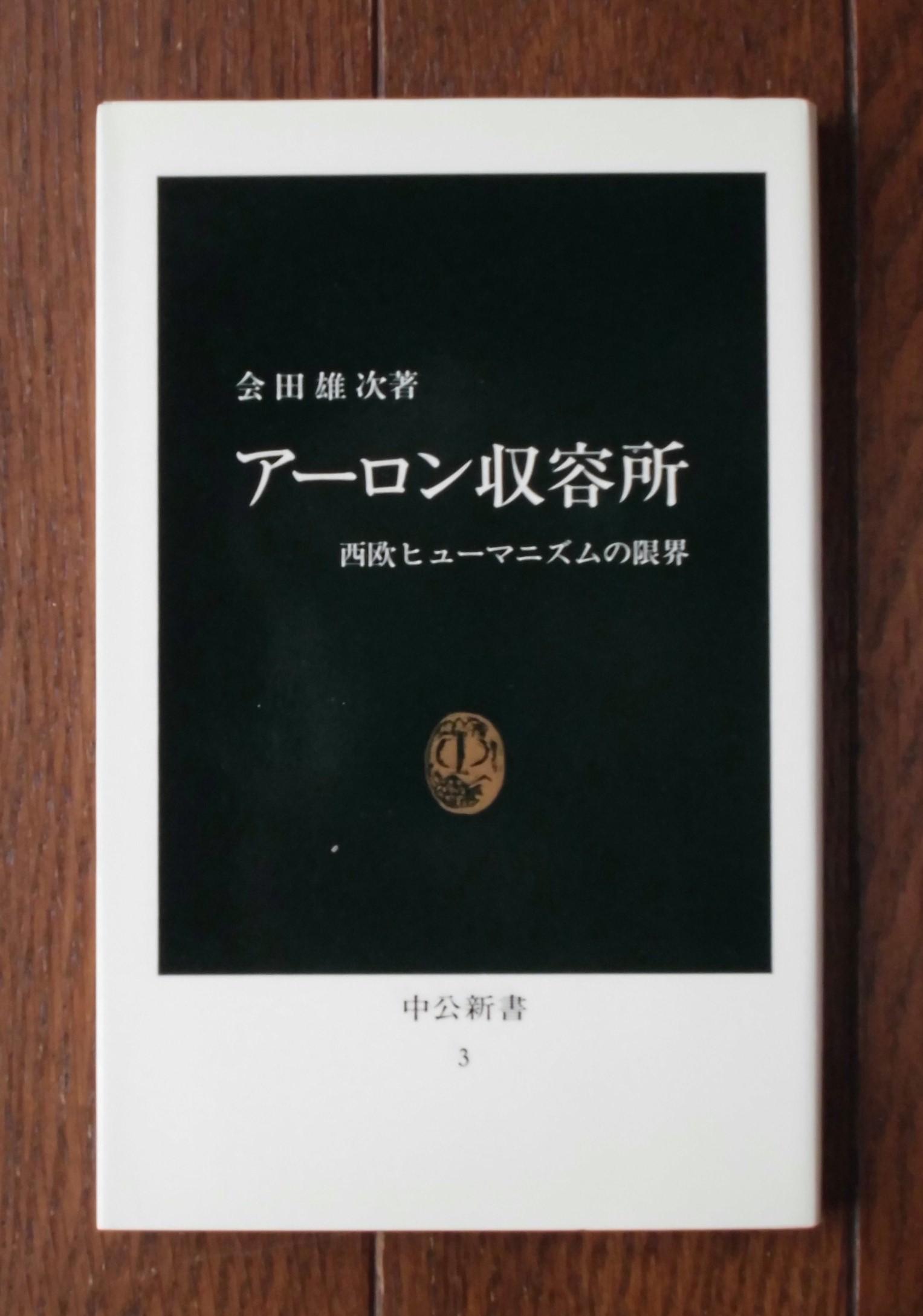 いびつな本棚   会田雄次『アーロン収容所』 コメントトラックバック