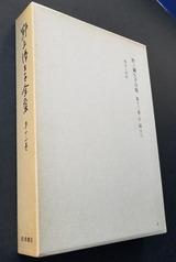 野上弥生子_秀吉と利休2_edited