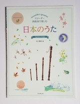 金子健治_日本のうた