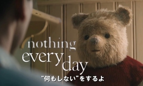 pooh_serifu_do_nothing-min