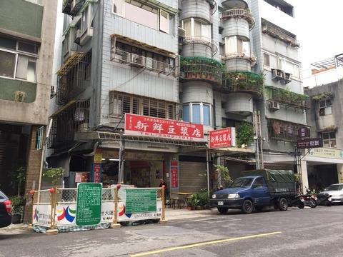 台湾旅行〜新鮮豆漿店で朝ごはん〜