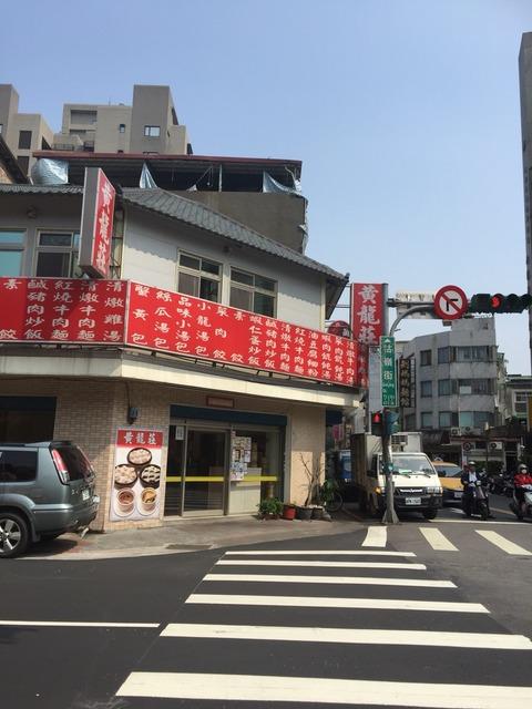 台北旅行〜黄龍荘で小籠包〜