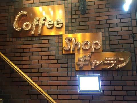 上野の喫茶ギャラン