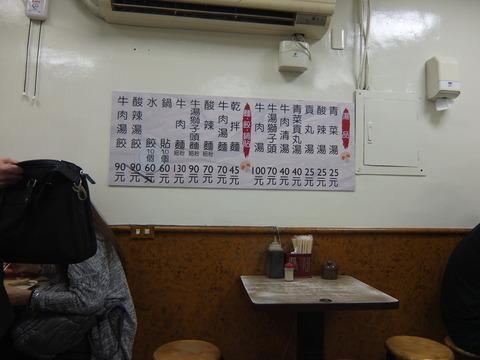 台北旅行~張記鍋貼牛肉麵で焼き餃子~