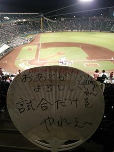 2014.8.27神戸での勝ち試合後おあとがよろしいうちわ掲げる