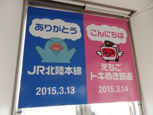 ありがとう北陸本線&こんにちはえちごトキめき鉄道ポスター