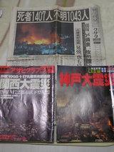 震災を伝える新聞・雑誌