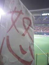 2009.7.3千葉マリンスタジアムで怒りボード掲げる