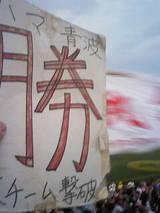 2009.9.22敵地仙台で勝ボード掲げる