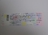 2007.7.18観戦チケット