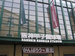阪神甲子園球場看板