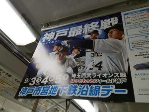20190904地下鉄内広告