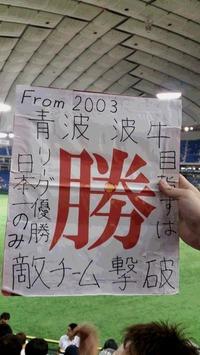2015.8.22試合後新「勝」ボード掲げる