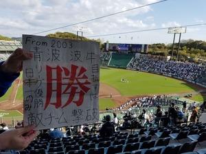 故郷神戸で今季観戦初白星