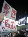 2010.9.16神戸で西武撃滅ボードを掲げる