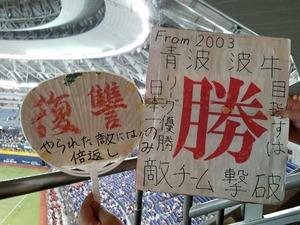 20170729大阪でも至極当然の勝利