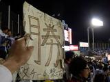 2013.5.28神宮での試合後勝ボード掲げる