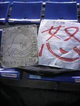 2009.8.19試合後写した「母」&「怒」ボード