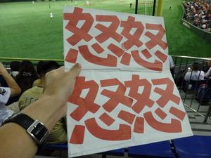 東京ドームで新怒ボード掲げる