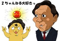 hatoyama9