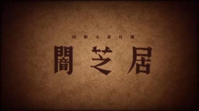 【新台】パチスロ 闇芝居 - ネットの公式サイト&ティザートレイラーが公開!