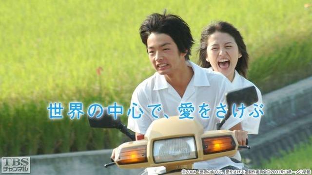 長澤まさみの「世界の中心で、愛をさけぶ」とかいう映画