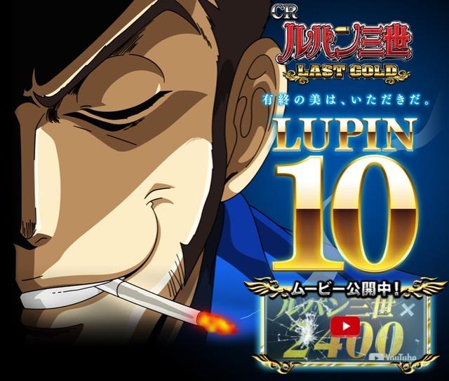 【ルパン10】CRルパン三世 LAST GOLD、ティザーPV・公式サイト公開!!!!