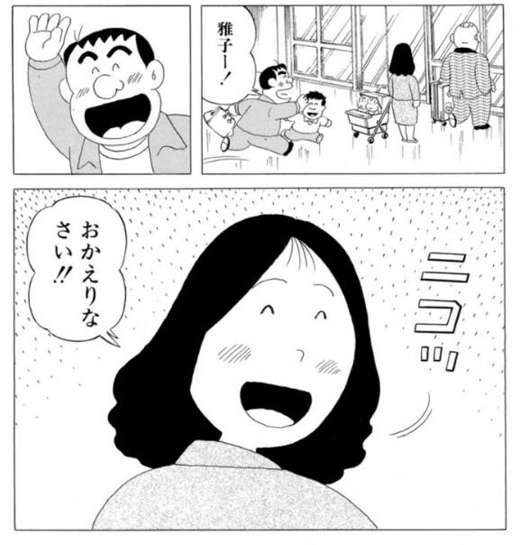 J パパ なん 連 ちゃん