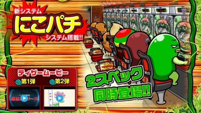 【ベルコ】新規則ぱちんこ第一弾「Pにこパチ豆」の公式サイトが公開!