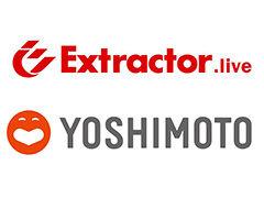 【サービス】Extractorと吉本興業が提携を発表。芸人やタレントを起用したゲーム実況コンテンツを本格的に提供へ【TGS】