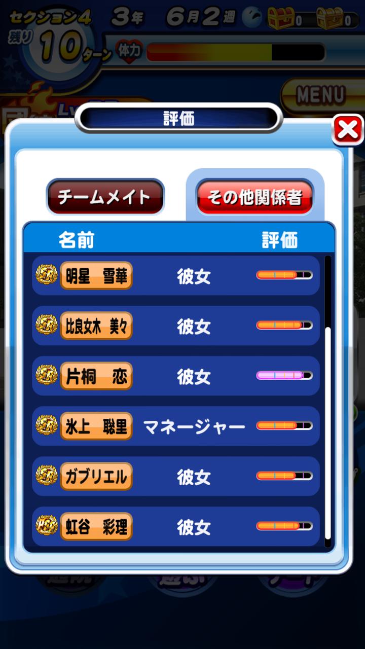 【悲報】パワプロアプリ、大変なことになる