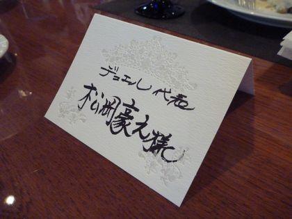 2011 6 11 パーティー 015 re