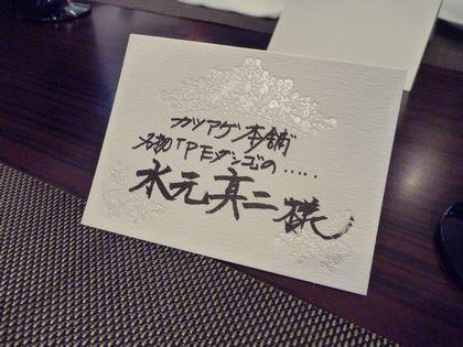 2011 6 11 パーティー 002 re