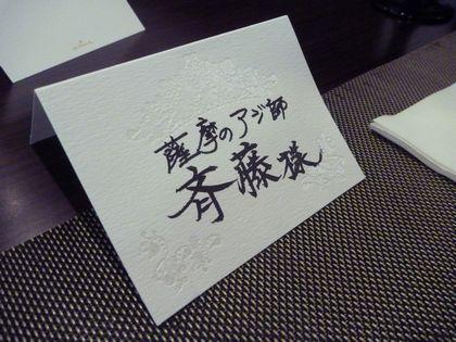 2011 6 11 パーティー 003 re