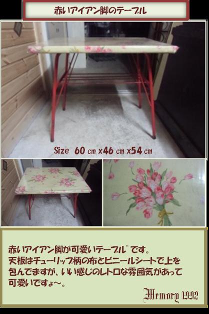 赤いアイアン脚のテーブル