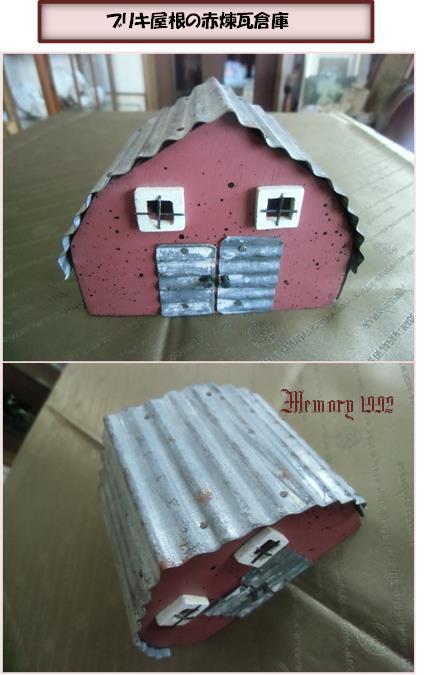 ブリキ屋根の赤レンガ倉庫