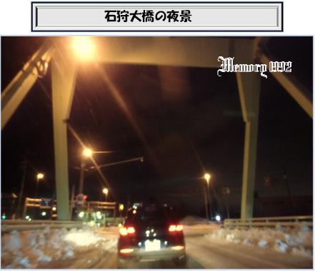 石狩大橋の夜景