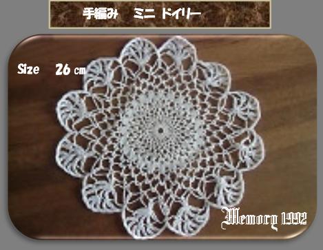 ミニドイリー手編み