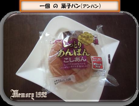 菓子パン一個の