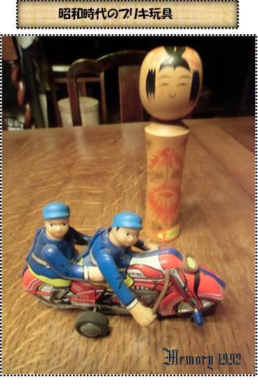 昭和のブリキ玩具